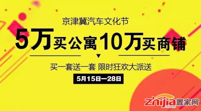【狂欢价】贺!京津冀汽车文化节,放价大狂欢,大奖拿不停!