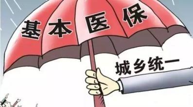 河北等24省份城乡医保归口至人社部门管理