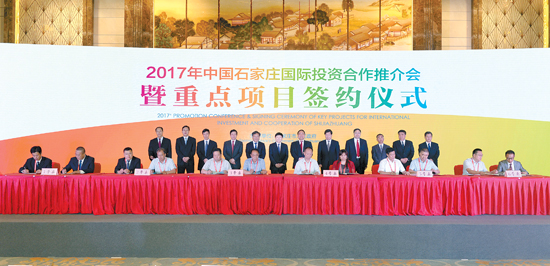 2017年中国石家庄国际投资合作推介会 暨重点项目签约仪式