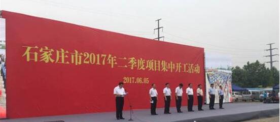 石家庄二季度58个项目集中开工 总投资233.1亿元