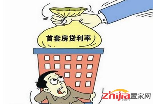 个别银行首套房贷利率上调 房贷现状:要么贵要么等