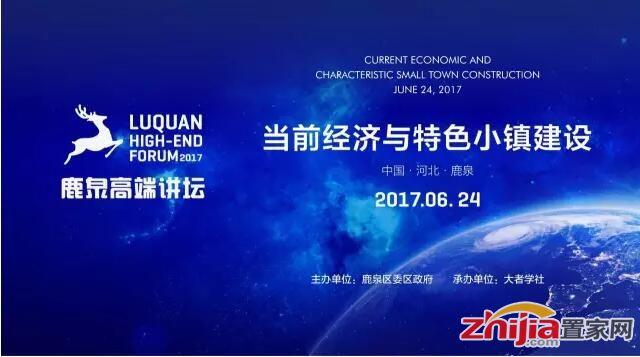 重磅消息 鹿泉高端讲坛6月24日开幕