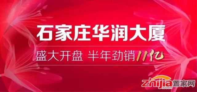 【开盘喜报】石家庄华润大厦写字楼半年劲销11亿再封王