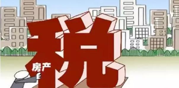 专家:房地产税将分时分批逐步落地