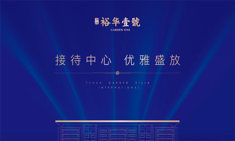 置家网图文直播中:融创裕华壹号  示范区盛大开放
