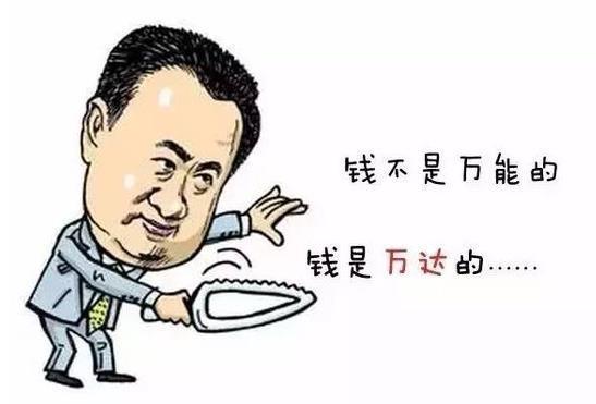 王健林头疼了:多只债券大跌,一夜之间,损失19个亿