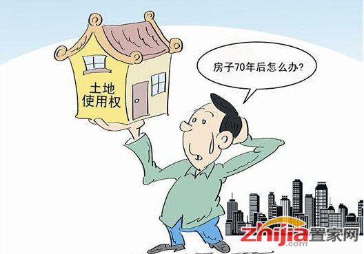 房子,70年产权到期后,该怎么办?