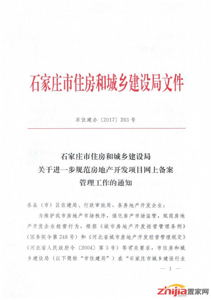 石家庄住建局:进一步规范房地产开发项目网上备案管理工作