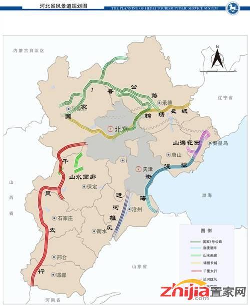 """河北省要建""""国家1号公路""""!838公里景观长廊来了"""