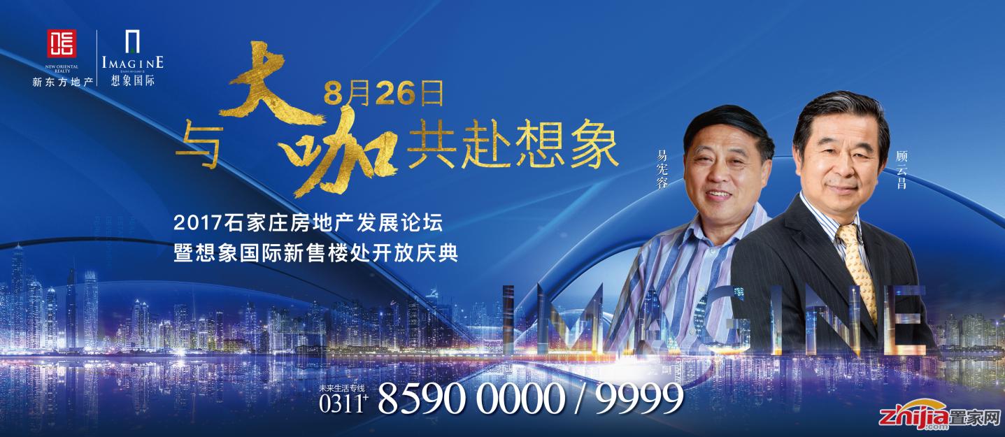 京津冀协同发展环境下,洞见石家庄房产未来