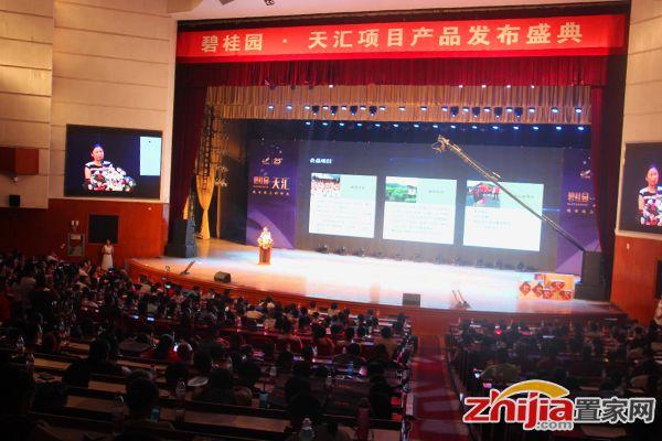 时光之上 天系传奇,碧桂园·天汇产品发布盛典启幕
