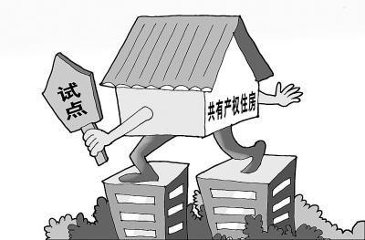 共有产权房要发挥安居示范作用