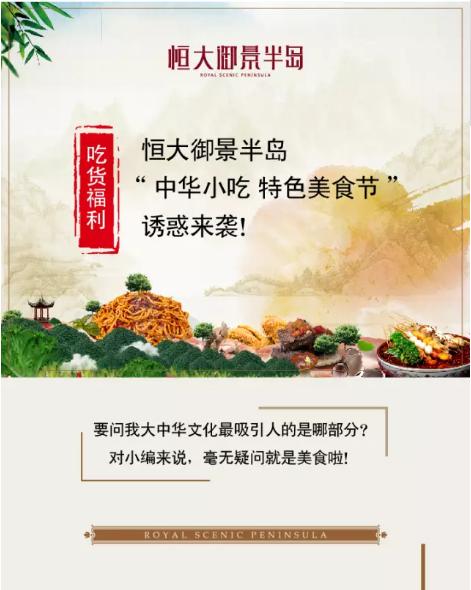 """恒大御景半岛""""中华小吃,特色美食节""""诱惑来袭!"""