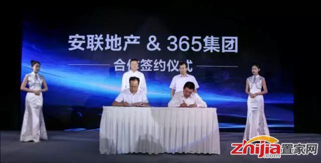《合作·共赢》——安联地产·365集团合作签约发布会