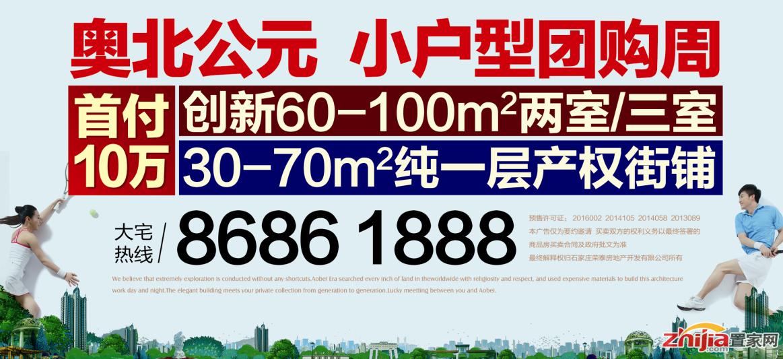 奥北公元小户型团购周 巅峰让利创新60-100㎡两室/三室 首付10万