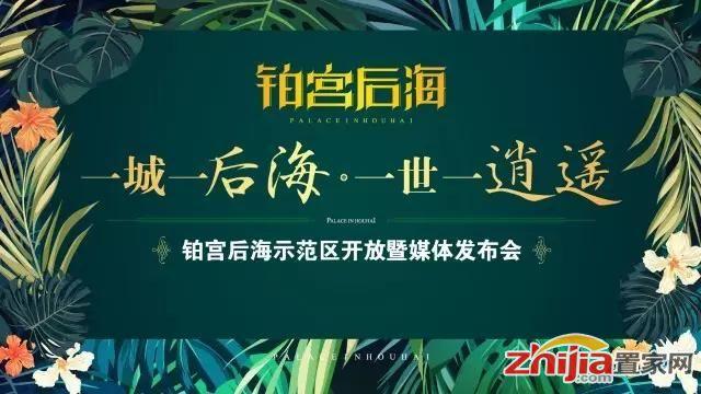 铂宫后海样板示范区开放暨媒体发布会 9月26日即将盛大开启