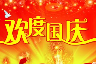长安颐园|玩转黄金周·国庆七天乐