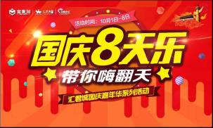 汇君城 国庆8天乐,带你嗨翻天嘉年华系列活动
