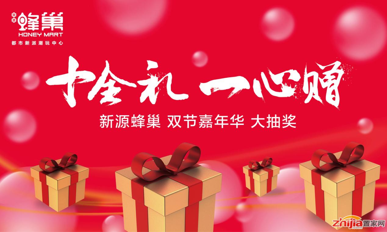 新源蜂巢双节嘉年华抽奖&潮玩市集活动圆满落幕