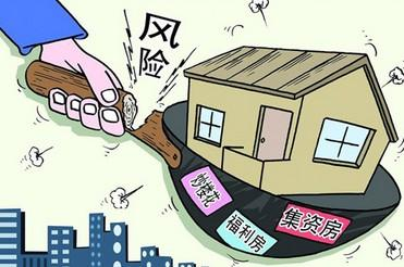 """不要购买!石家庄""""京唐云谷""""项目有风险"""