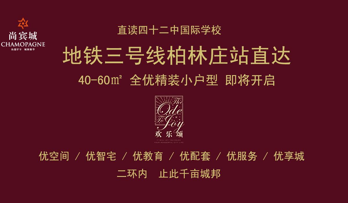 尚宾城—欢乐颂公寓