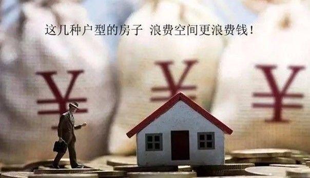 注意!这五类房子很难转手 价格再低也不能买!