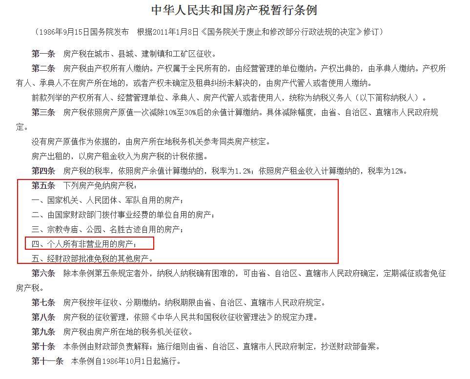 宁夏出台房产税实施细则 淡定:你不用交!(解读)