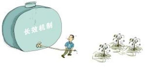 中国楼市长效机制全面开启 稳增长防风险并进