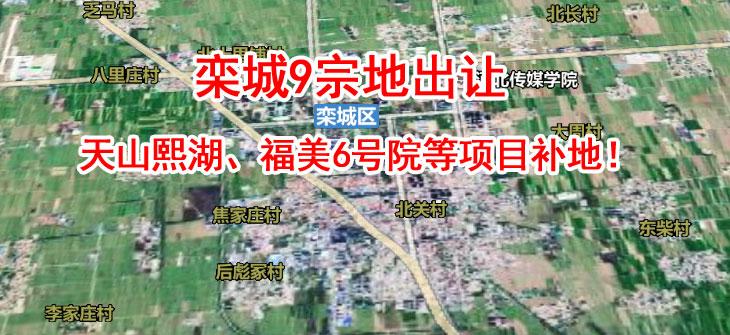 今日栾城9宗地出让 天山熙湖、福美6号院等项目成功拿地!