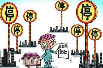 北京房贷利率微升 6家银行分行暂停受理房贷业务