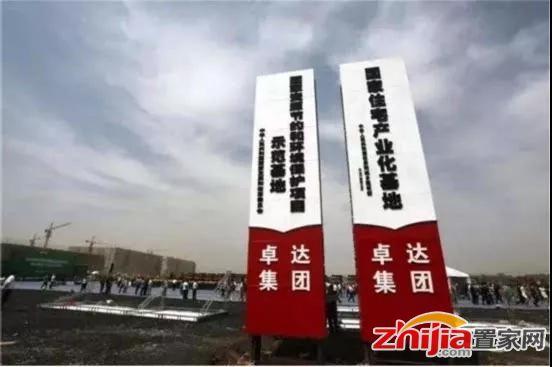 【砥砺奋进又一年巡展之一】中国绿色建筑的新名片——卓达绿建