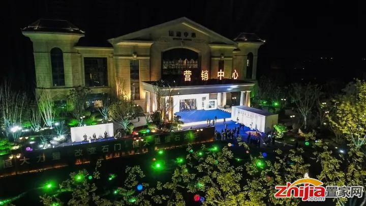 中国恒大·石家庄5E新家园计划新闻发布会完美落幕