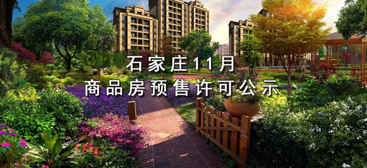 石家庄11月新批9个商品房预售许可证