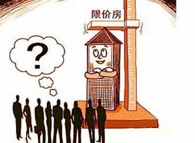 """房地产调控 首批拿地的""""限价商品房""""将上市"""