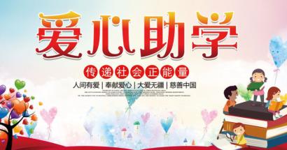 """新鼎地产平山下口镇慈善助学暨""""爱心暖冬""""公益行即将开启"""