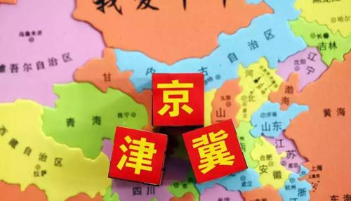 河北:确保2020年京津冀核心区域一小时通达