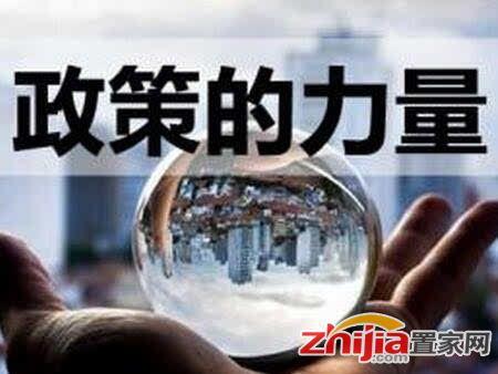 中央政治局工作会议定调2018年房地产调控