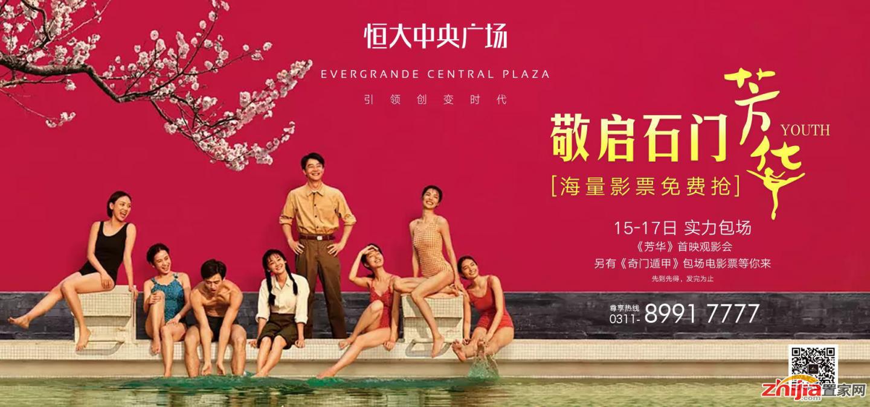 恒大中央广场电影文化节敬启石门