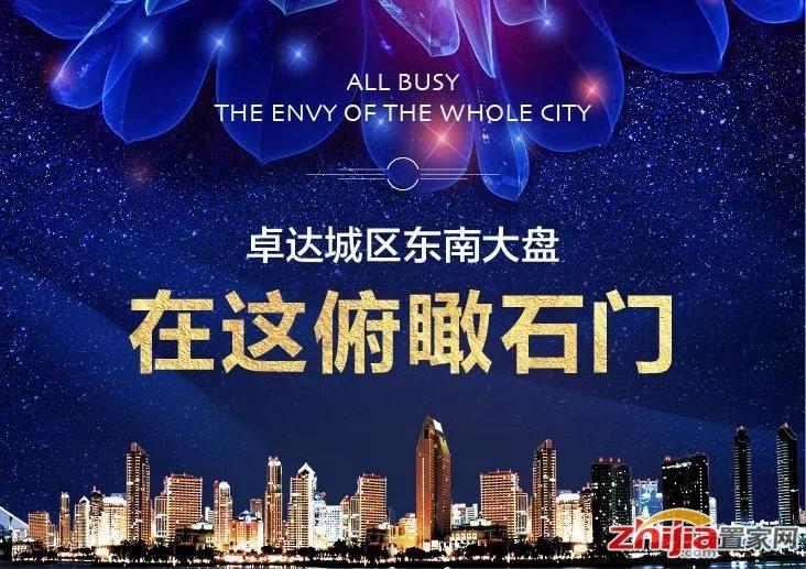 卓达在省会东南开发的这座千亩大盘,如何纳万千繁华、傲视全城?