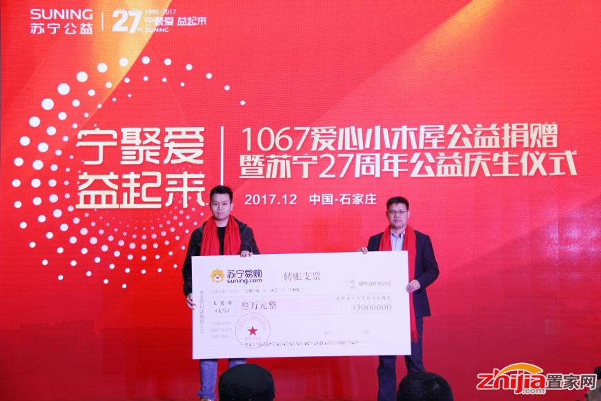 石家庄苏宁公益庆生  捐款3万元帮助贫困学生