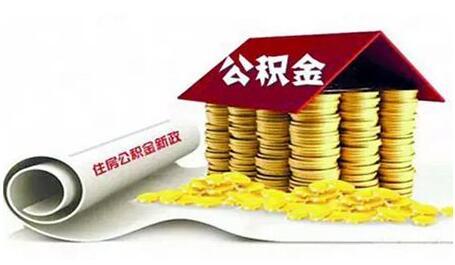 四部门发文:开发商不得拒绝购房人使用公积金贷款