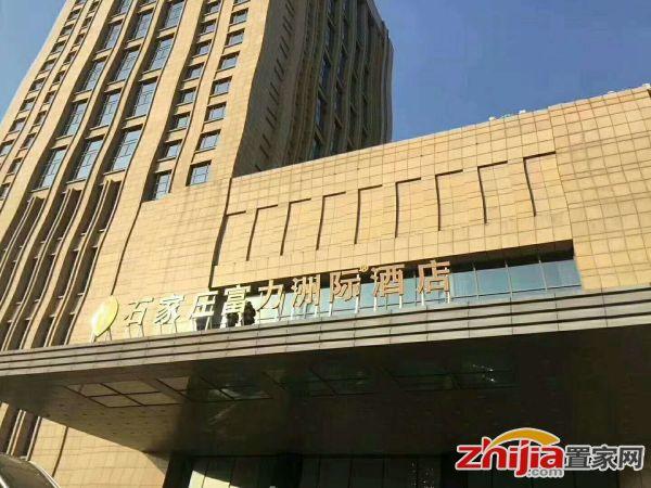 石家庄万达洲际酒店 正式更名为石家庄富力洲际酒店
