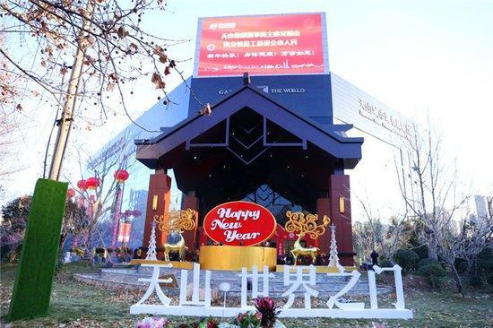 天山·世界之门城市展厅盛大开放