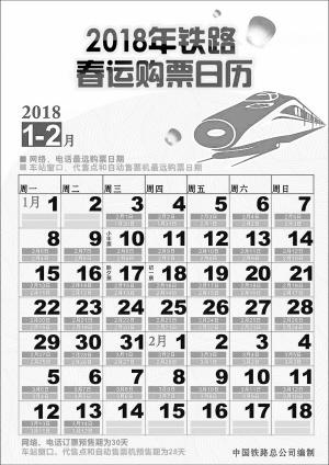 石家庄2018年春运火车票1月3日14时开始预售