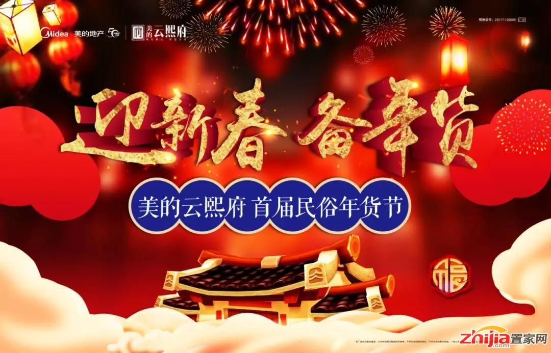 藁城首届民俗年货节!免费吃!免费玩!领红包!抽大奖!