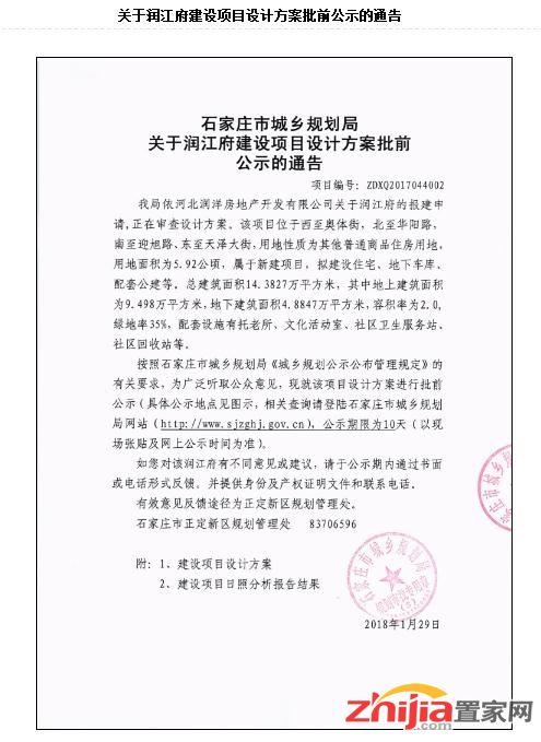 关于润江府建设项目设计方案批前公示的通告