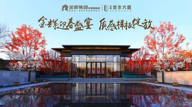 金辉迎春盛宴 质感样板绽放 2月8日,踏岁而来,全城共赏!