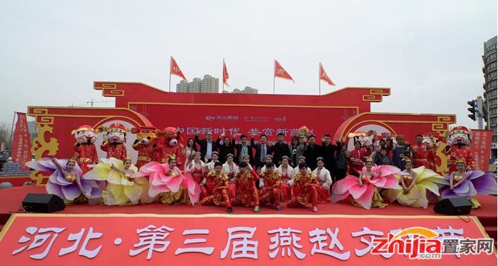 60万人欢庆 河北•第三届燕赵文化节圆满成功