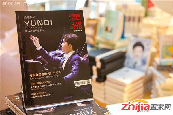 践行美好 中国美好生活读本---金科《美邻》启行