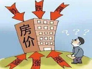 楼市入秋:一季度主要城市新房成交量下跌30%